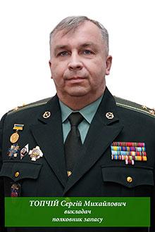 Топчій Сергій Михайлович, викладач, полковник запасу